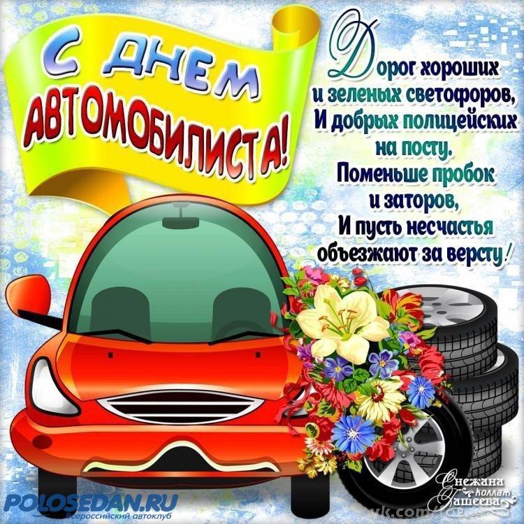 Поздравление на день автомобилиста прикольные