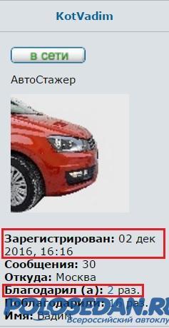 Предложения по доработке информации о автомобиле пользовател