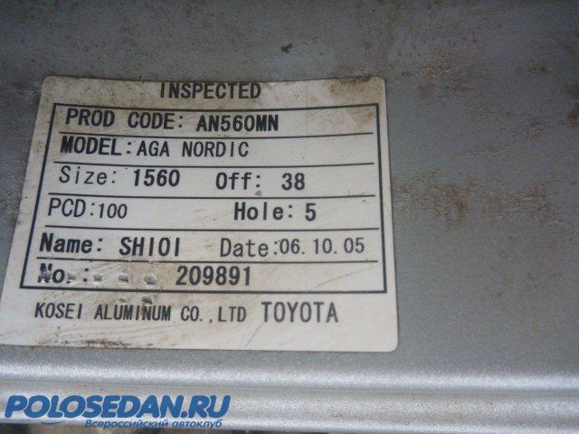 Выбираем диски для новой машины R14 и R15.