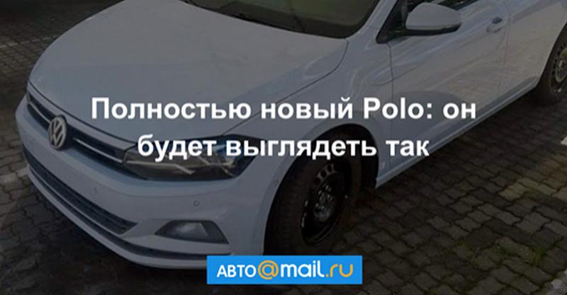 Новый VW Polo седан появится в ноябре 2017