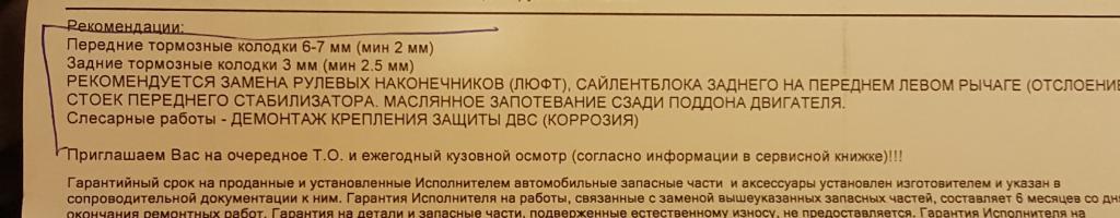 Клубный сервис GARAGEPOLOSEDANRU - Стр 63