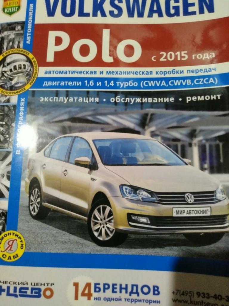 Volkswagen Polo электронная книга по ремонту и эксплуатации
