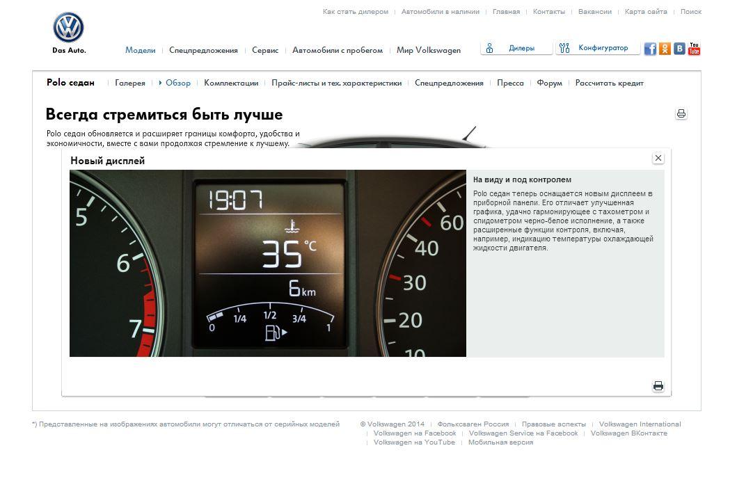 CAN индикатор ТОЖ для VW Polo седан