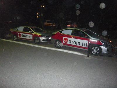 Автопробег Москва-Владивосток от drom.ru