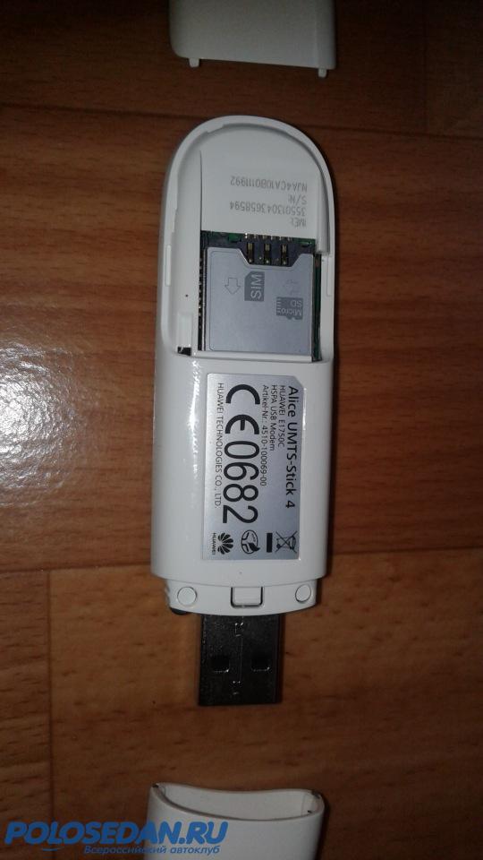 Продам Модем 3G для  автомагнитомагнитол