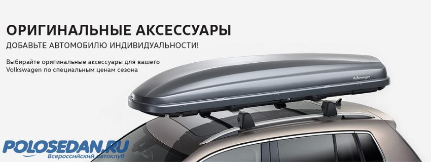Автоцентр-Сити Каширка. Новый оф. дилер Volkswagen