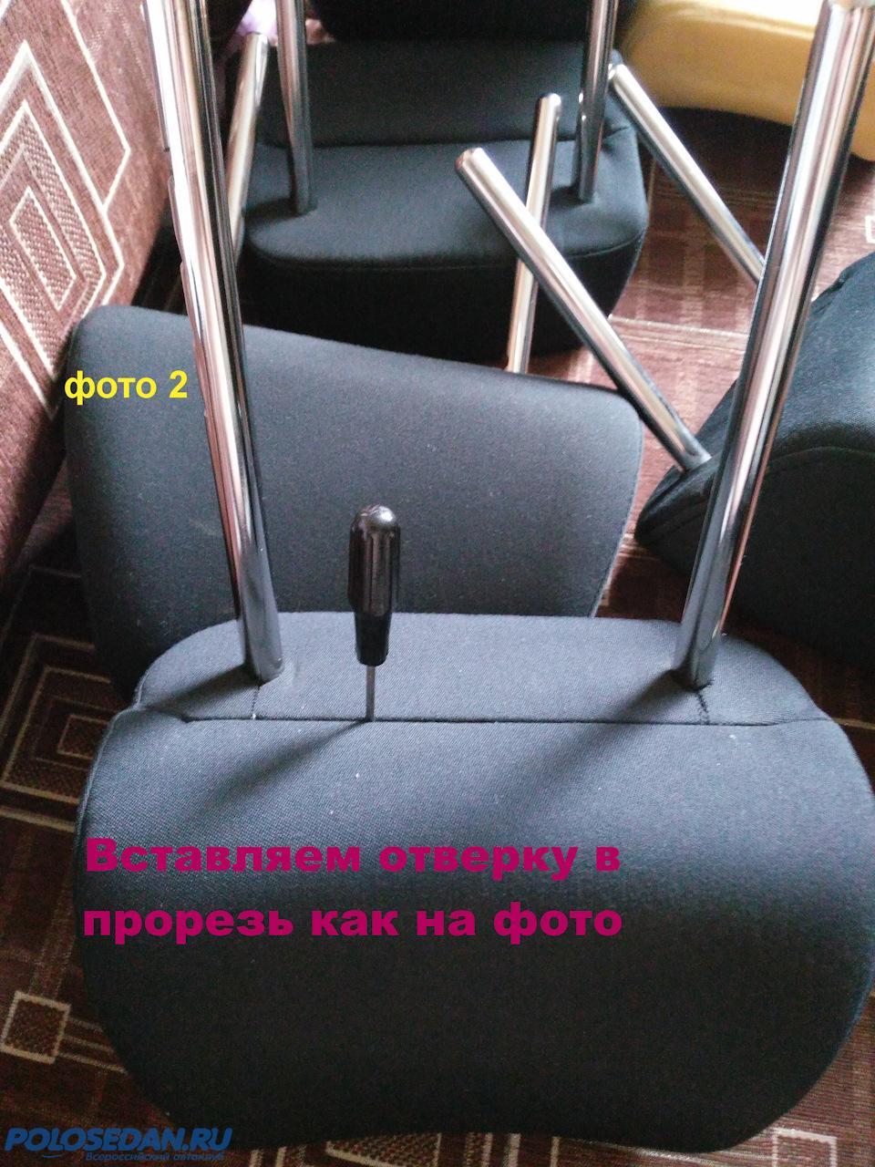 Мануал — как разобрать подголовники Polo Sedan (фото)