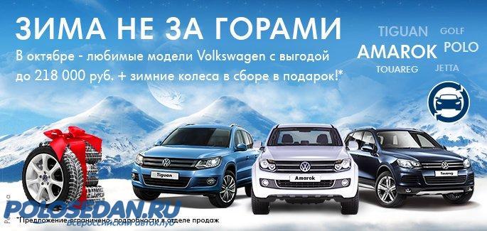 АВИЛОН - официальный дилер Volkswagen