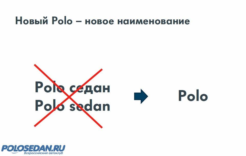 Polo sedan 2015